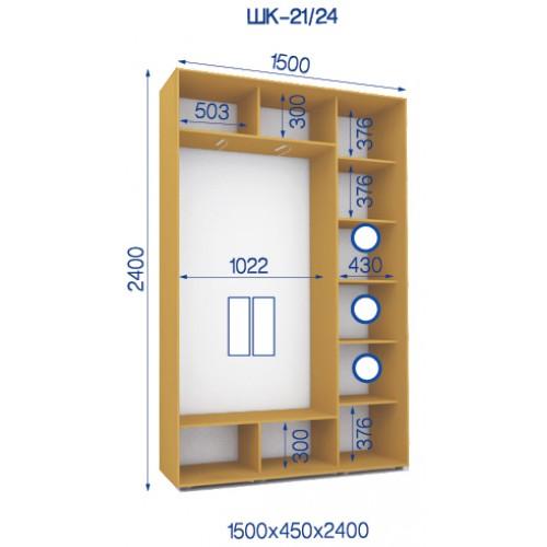 Двухдверный Шкаф Купе (Стандарт) HK-21/24 - Мебельный интернет-магазин Sensey-mebel приобрести