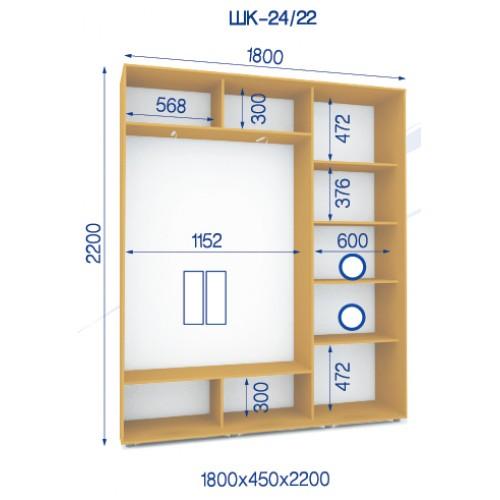Двухдверный Шкаф Купе (Стандарт) HK-24/22 - Мебельный интернет-магазин Sensey-mebel приобрести