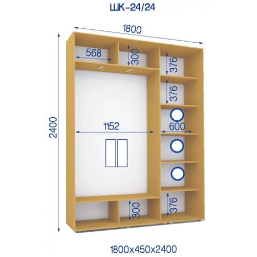 Двухдверный Шкаф Купе (Стандарт) HK-24/24 - Мебельный интернет-магазин Sensey-mebel приобрести