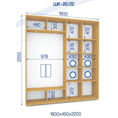Двухдверный Шкаф Купе (Стандарт) HK-25/22 - Мебельный интернет-магазин Sensey-mebel приобрести