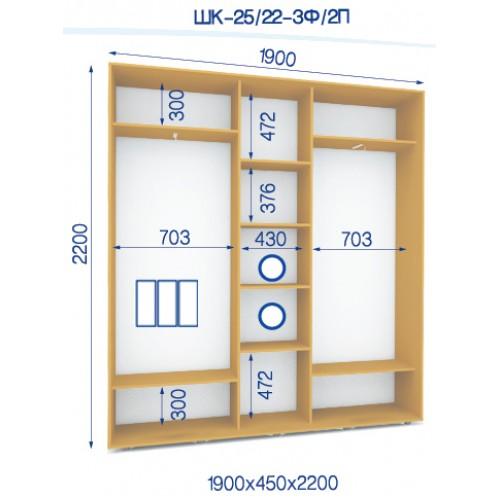 Трехдверный Шкаф Купе (Стандарт) HK-25/22-3F/2P - Мебельный интернет-магазин Sensey-mebel приобрести