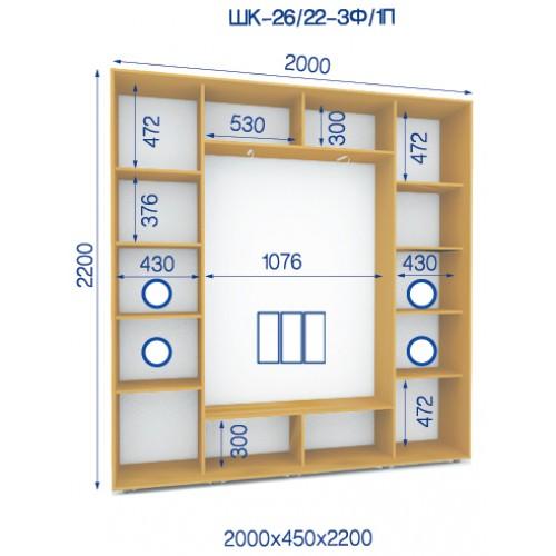 Трехдверный Шкаф Купе (Стандарт Р-1) HK-26/22-3F/1P - Мебельный интернет-магазин Sensey-mebel приобрести
