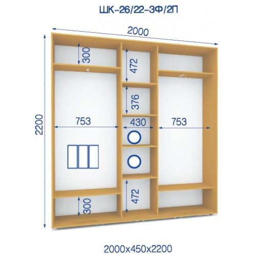 Трехдверный Шкаф Купе (Стандарт) HK-26/22-3F/2P - Мебельный интернет-магазин Sensey-mebel приобрести