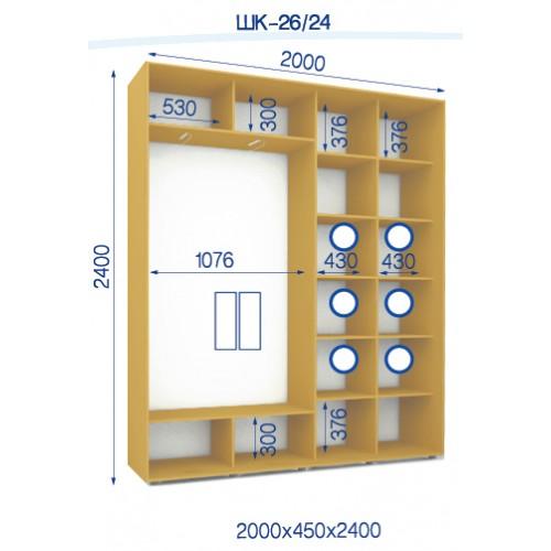Двухдверный Шкаф Купе (Стандарт) HK-26/24 - Мебельный интернет-магазин Sensey-mebel приобрести