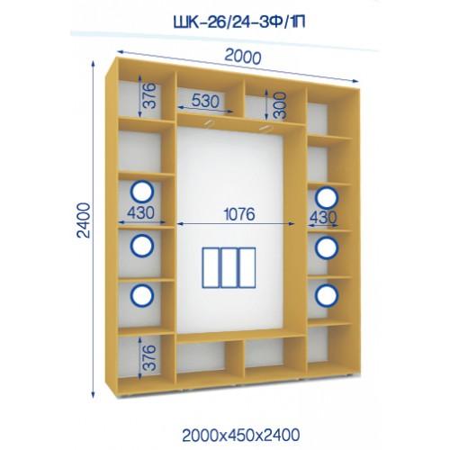 Трехдверный Шкаф Купе (Стандарт Р-1) HK-26/24-3F/1P - Мебельный интернет-магазин Sensey-mebel приобрести