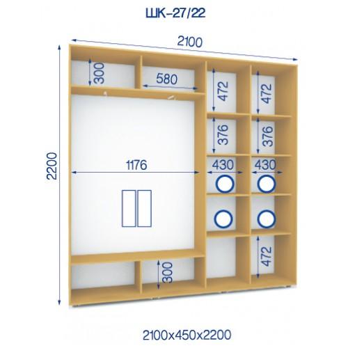 Двухдверный Шкаф Купе (Стандарт) HK-27/22 - Мебельный интернет-магазин Sensey-mebel приобрести