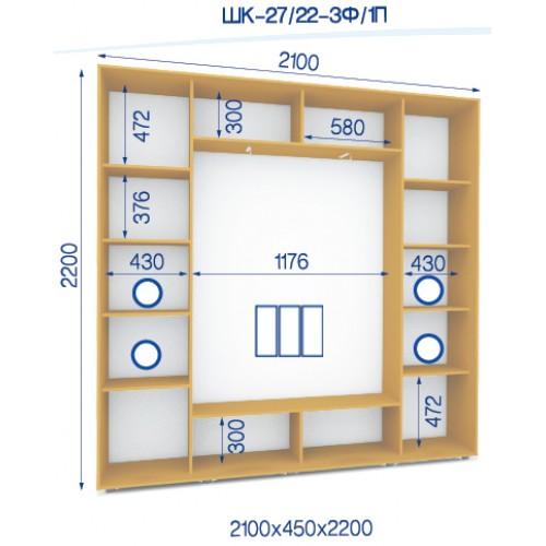 Трехдверный Шкаф Купе (Стандарт Р-1) HK-27/22-3F/1P - Мебельный интернет-магазин Sensey-mebel приобрести