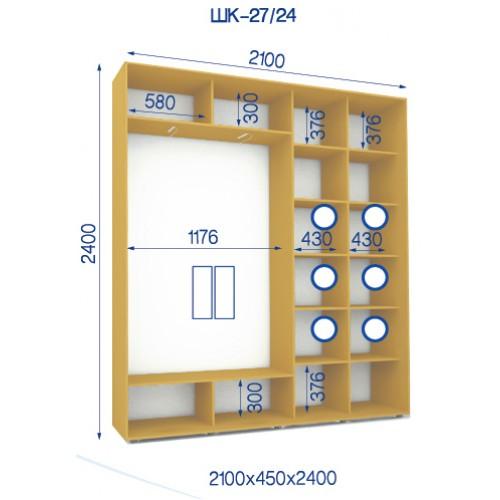 Двухдверный Шкаф Купе (Стандарт) HK-27/24 - Мебельный интернет-магазин Sensey-mebel приобрести