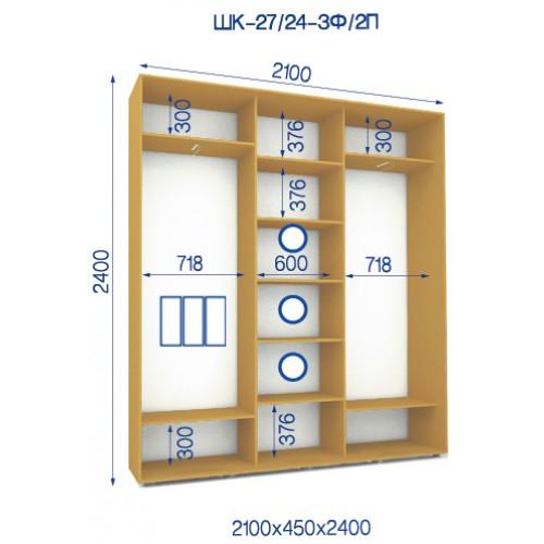 Трехдверный Шкаф Купе (Стандарт) HK-27/24-3F/2P - Мебельный интернет-магазин Sensey-mebel приобрести