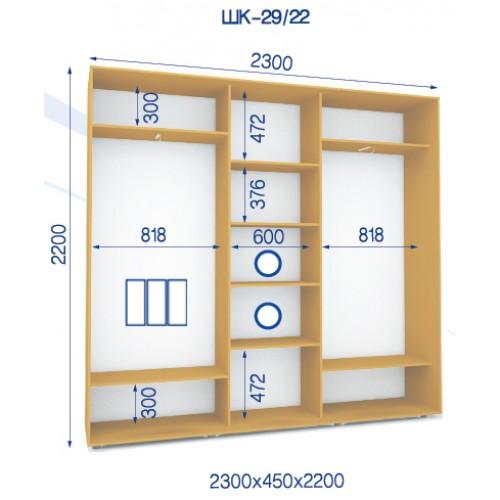 Трехдверный Шкаф Купе (Стандарт) HK-29/22 - Мебельный интернет-магазин Sensey-mebel приобрести
