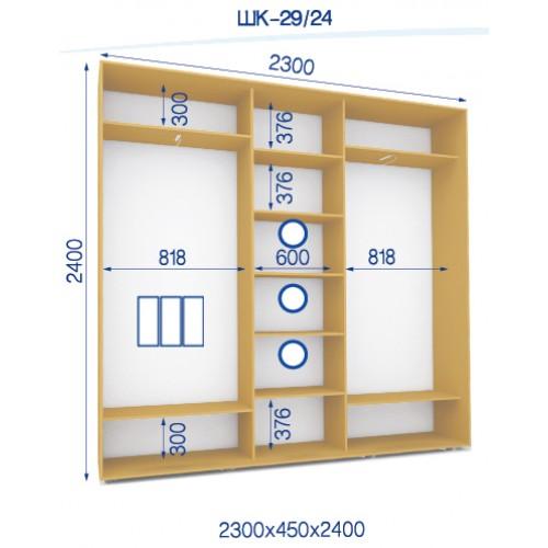 Трехдверный Шкаф Купе (Стандарт) HK-29/24 - Мебельный интернет-магазин Sensey-mebel приобрести
