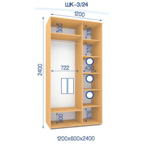 Двухдверный Шкаф Купе (Стандарт) HK-3/24 - Мебельный интернет-магазин Sensey-mebel приобрести
