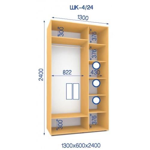 Двухдверный Шкаф Купе (Стандарт) HK-4/24 - Мебельный интернет-магазин Sensey-mebel приобрести