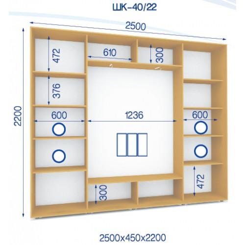 Трехдверный Шкаф Купе (Стандарт Р-1) HK-40/22 - Мебельный интернет-магазин Sensey-mebel приобрести