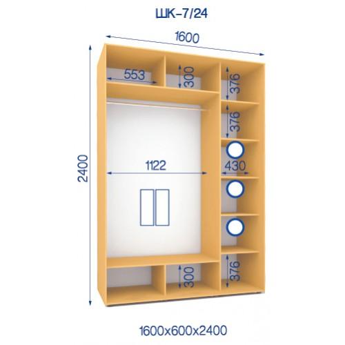 Двухдверный Шкаф Купе (Стандарт) HK-7/24 - Мебельный интернет-магазин Sensey-mebel приобрести